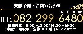 受信予約・お問い合わせ TEL:082-299-6480