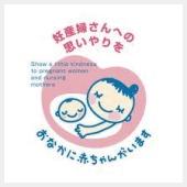 妊産婦さんへの思いやりを おなかに赤ちゃんがいます。